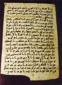 صورة المخطوطة