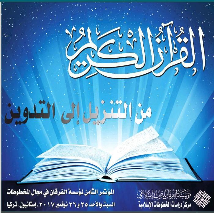 """تقرير عن مؤتمر مؤسسة الفرقان """"القرآن الكريم من التنزيل إلىالتدوين"""""""