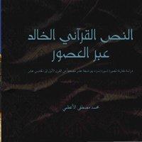 عرض كتاب «النصّ القرآني الخالد عبر العصور» لمحمد مصطفى الأعظمي