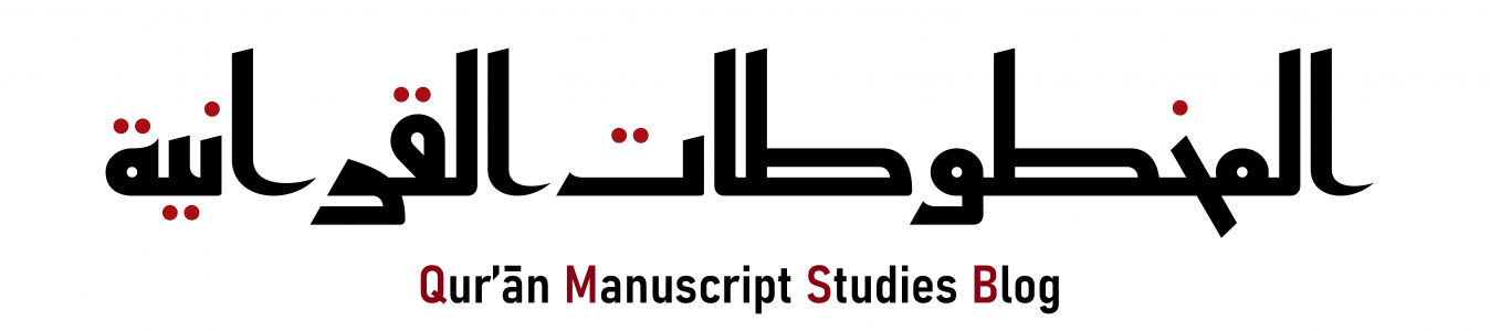 المخطوطات القرآنية – Qur'an Manuscript Studies Blog